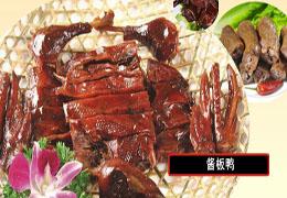 湘春酱板鸭
