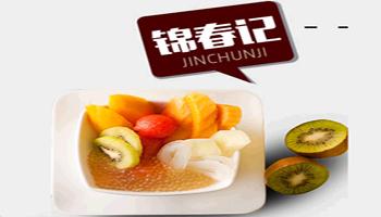 锦春记港式甜品