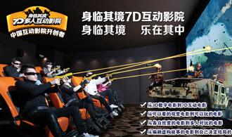 身临其境7D互动影院