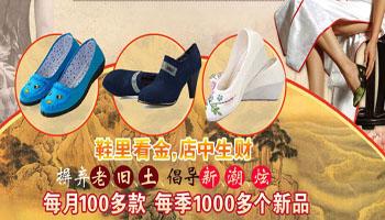 唐人胡同老北京布鞋