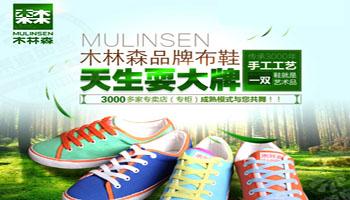 木林森品牌布鞋