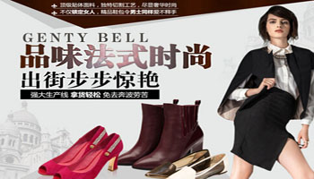 金蒂贝尔鞋包