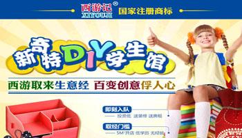 西游记新奇特DIY学生馆