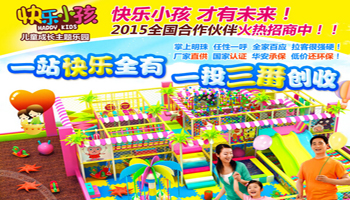 快乐小孩儿童成长主题乐园