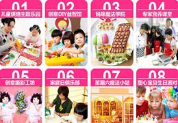 星期六儿童烘焙主题乐园