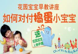 花园宝宝国际精品早教