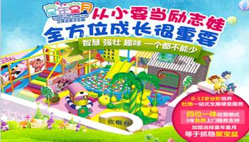 童年童月亲子乐园