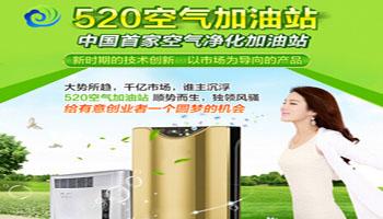 520空气净化加油站