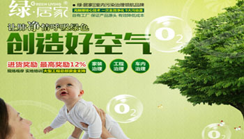 绿居家光触媒环保