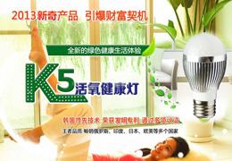 K5活氧灯