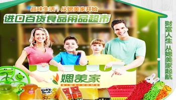 媤美家进口百货食品用品超市