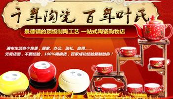 叶氏陶瓷生活馆