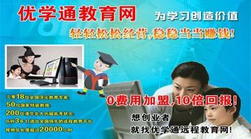 优学通教育网