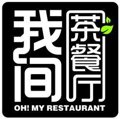 我间茶餐厅
