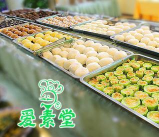 爱素堂素食自助餐厅
