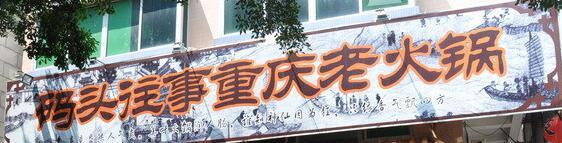 码头往事重庆火锅