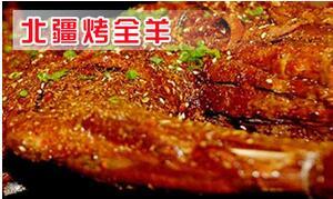 北疆烤全羊