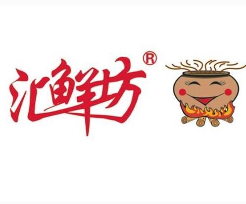 汇鲜坊中式餐饮