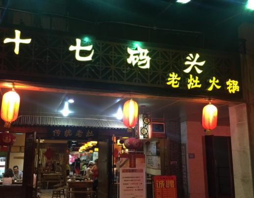 十七码头老灶火锅