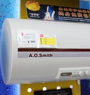 AO史密斯热水器