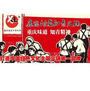 鑫珑村老知青火锅