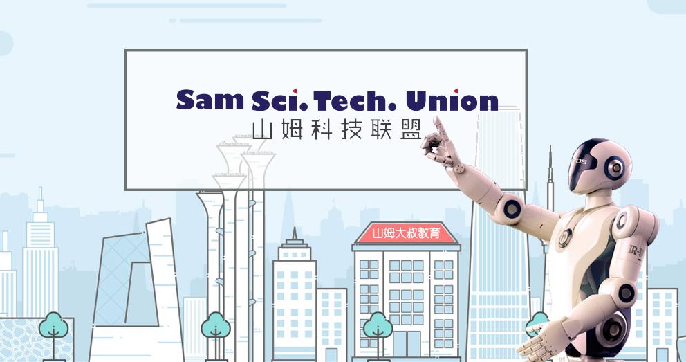山姆科技联盟加盟