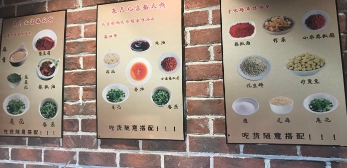 泉月火锅加盟