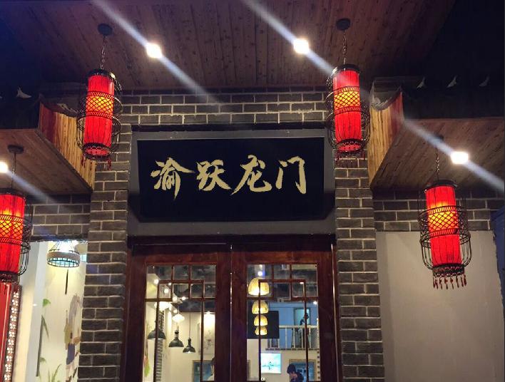重庆渝跃龙门老火锅