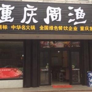周鱼府火锅