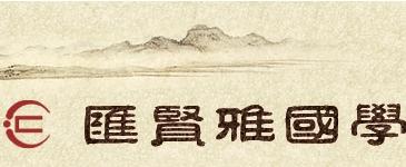 汇贤雅国学