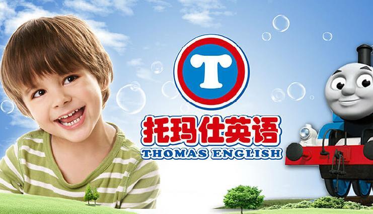 托玛仕儿童英语加盟