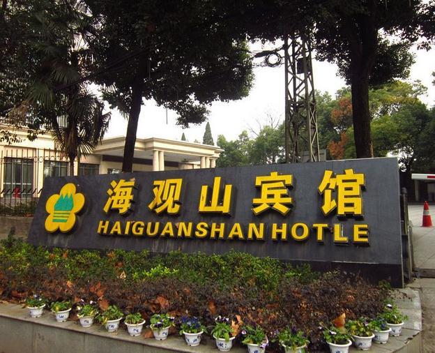 海观山宾馆