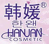 韩媛化妆品