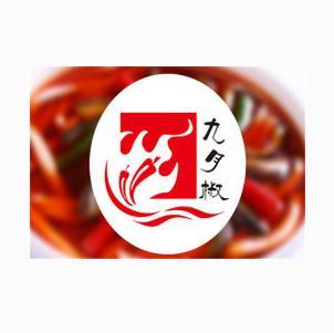 九月椒自助火锅