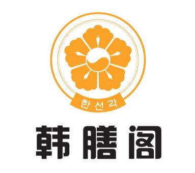 韩膳阁韩国料理