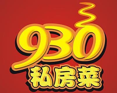 930私房菜