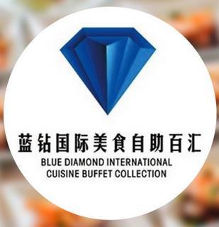 蓝钻国际美食自助百汇