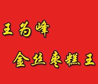 王为峰金丝枣糕王