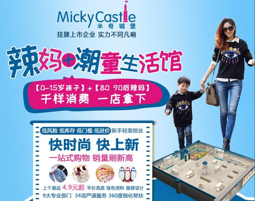 米奇城堡快时尚生活馆加盟