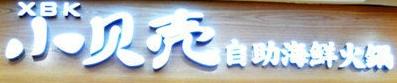 小贝壳自助海鲜火锅