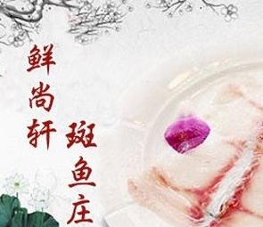 鲜尚轩斑鱼庄