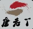 唐老丫石锅鱼