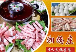 湘鹅庄火锅