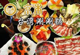 京本涮涮锅
