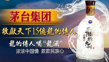 茅台龙腾九州酒