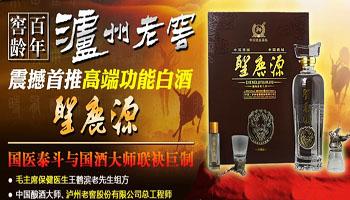 泸州老窖定制酒