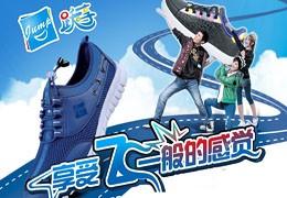 跃享娱乐运动鞋