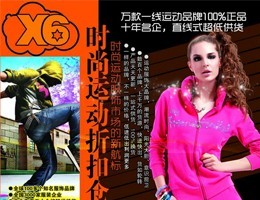x6运动服饰