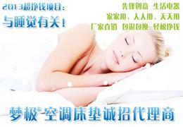 梦极空调床垫