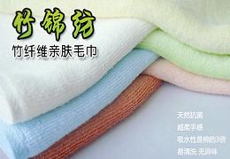 竹锦纺竹纤维